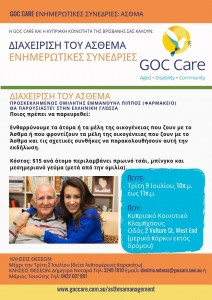 Asthma Information Session Greek