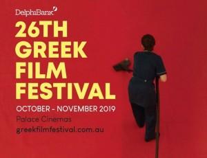 greekfilmfestival